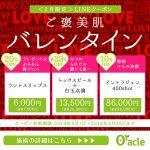 2月CP-バレンタイン SNS (3)