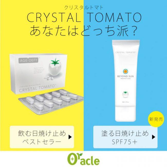 5月CP-クリスタルトマト