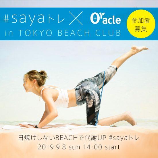 8月CP-sayaトレ-5