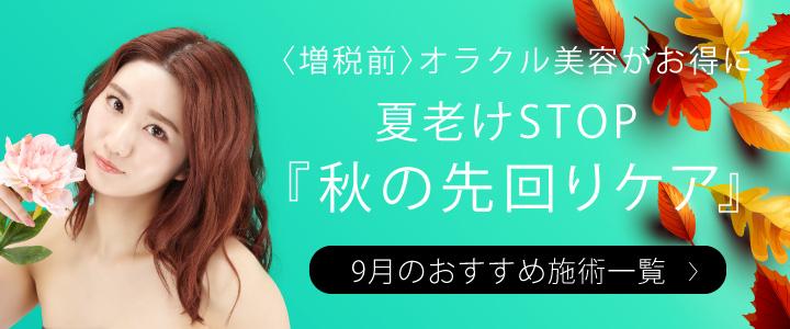 TOP-オラクル9月-SP