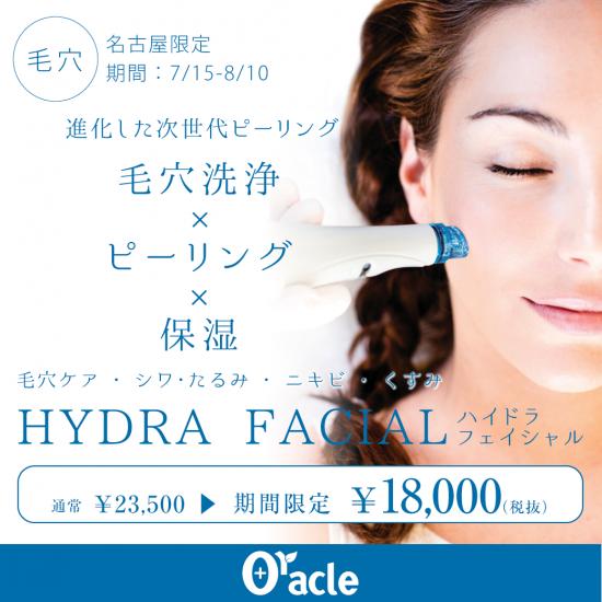 7月名古屋CP-ハイドラフェイシャル