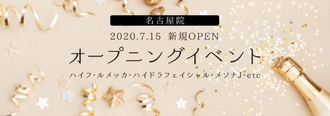 TOP-スライド-名古屋オープニングイベント-PC