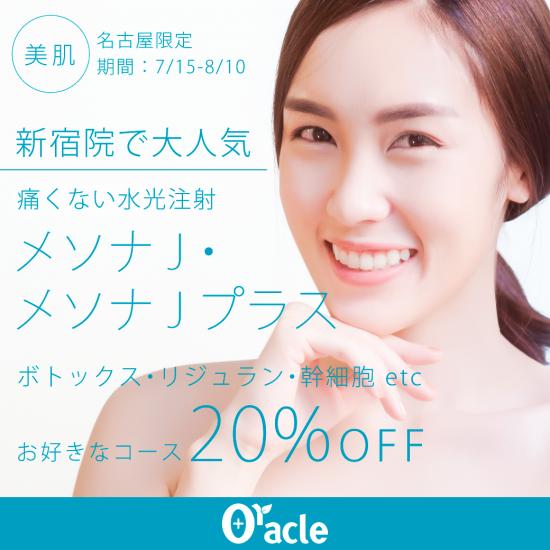 7月名古屋CP-メソナJ