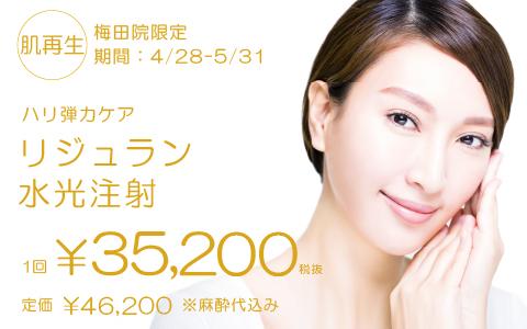 5月 CP 梅田院 リジュラン 479×300-100