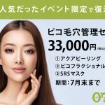 ピコ毛穴新宿1080×1080