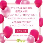 福岡天神院 新規オープン