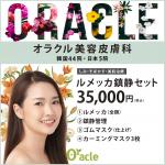 ピコ毛穴梅田1080×1080